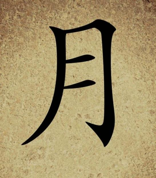 'Moon' Chinese Character